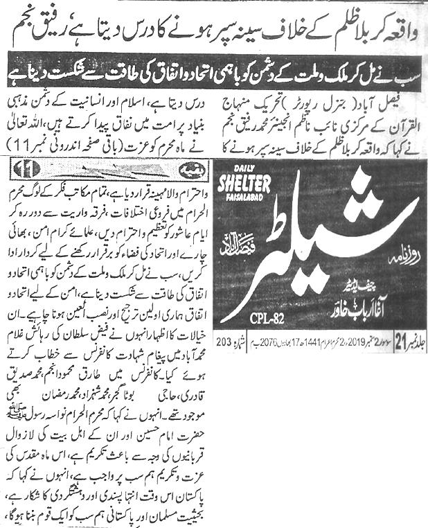 Pakistan Awami Tehreek Print Media CoverageDaily Shelter page 3