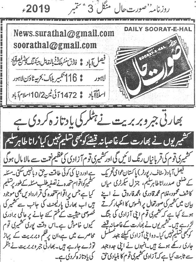 Minhaj-ul-Quran  Print Media Coverage Daily Soorat e hal  page 3