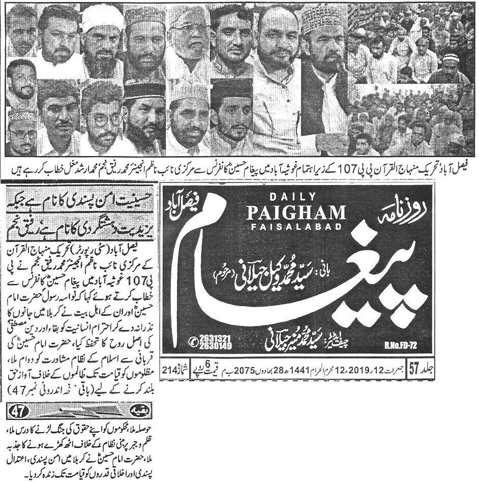Minhaj-ul-Quran  Print Media Coverage Daily Paigham page 3