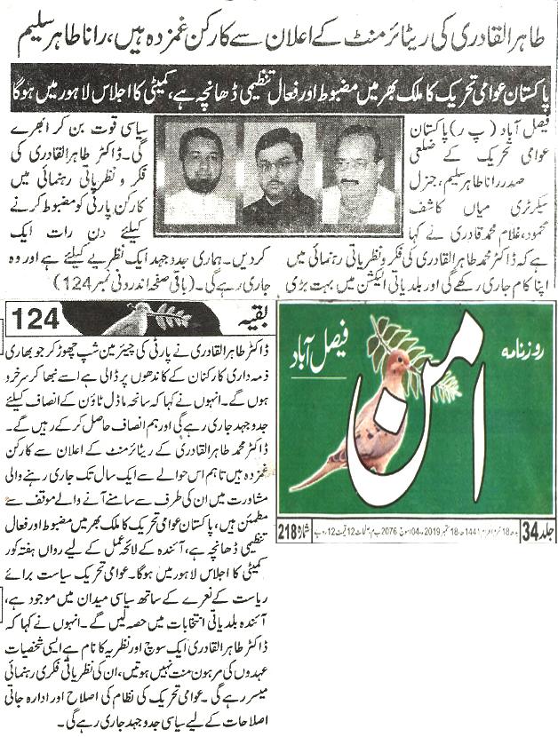 Pakistan Awami Tehreek  Print Media Coverage Daily Aman page 3