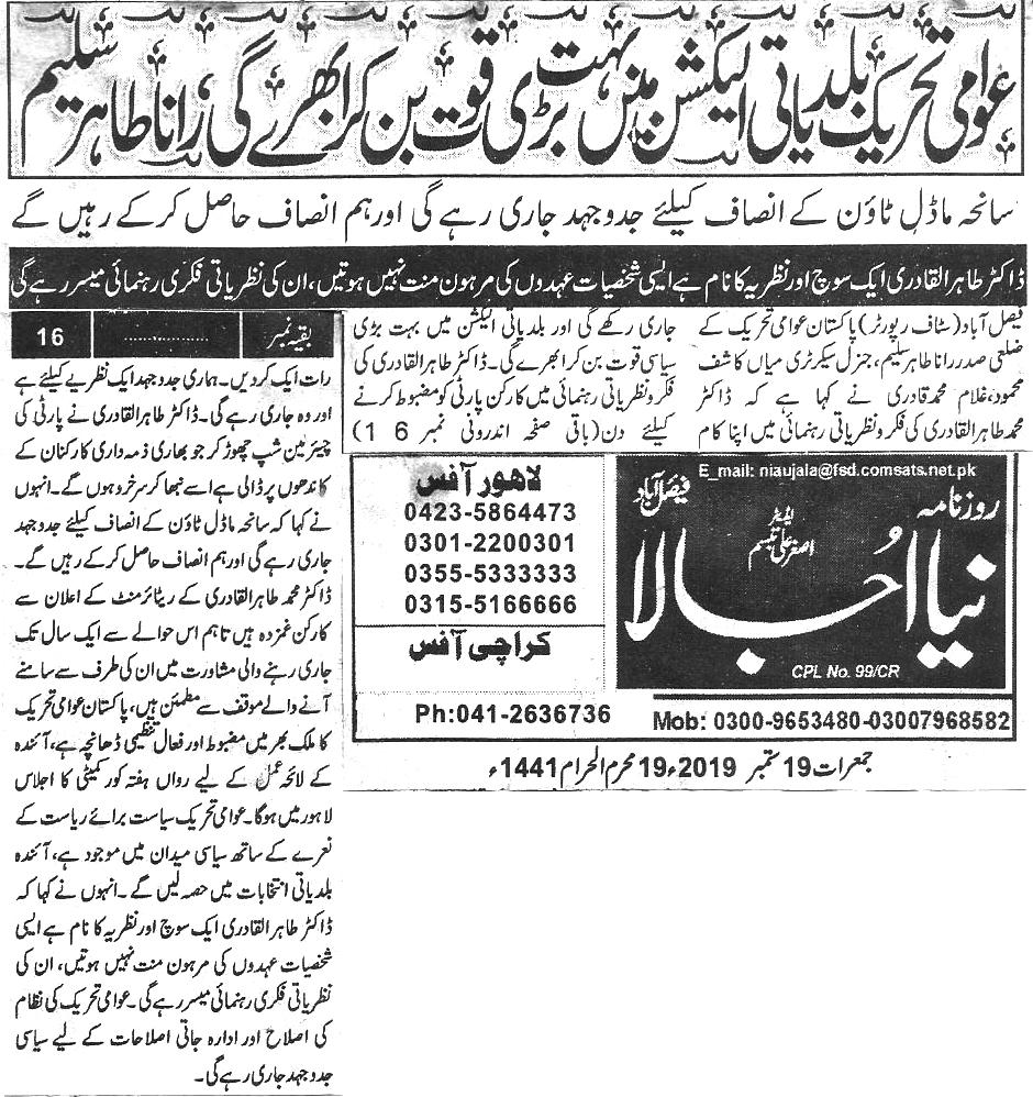Pakistan Awami Tehreek  Print Media Coverage Daily Niaujala page 3