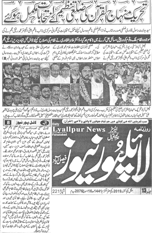 Minhaj-ul-Quran  Print Media CoverageDaily Lyallpur News Back page