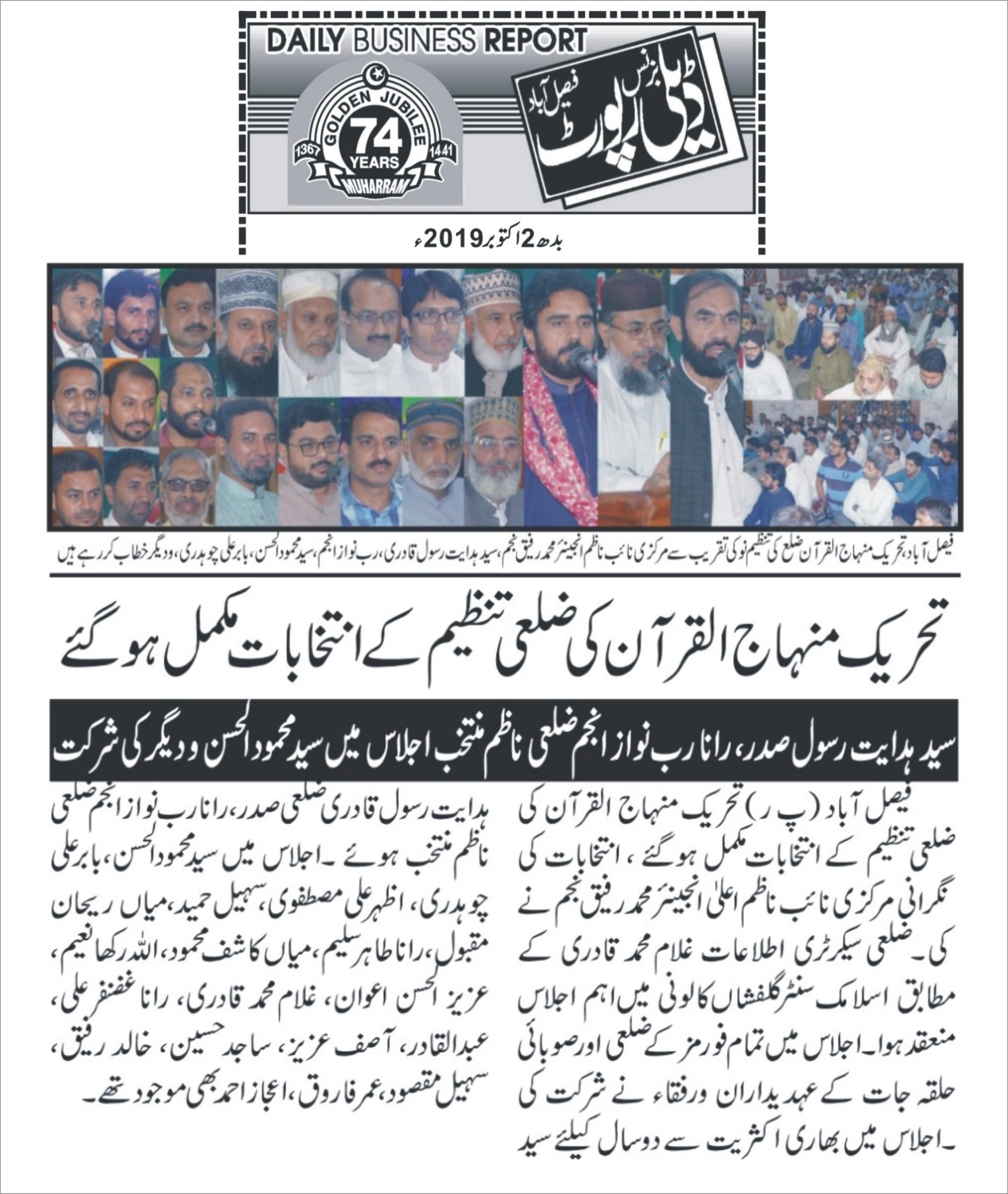 تحریک منہاج القرآن Pakistan Awami Tehreek  Print Media Coverage پرنٹ میڈیا کوریج Daily Businessreport page 5