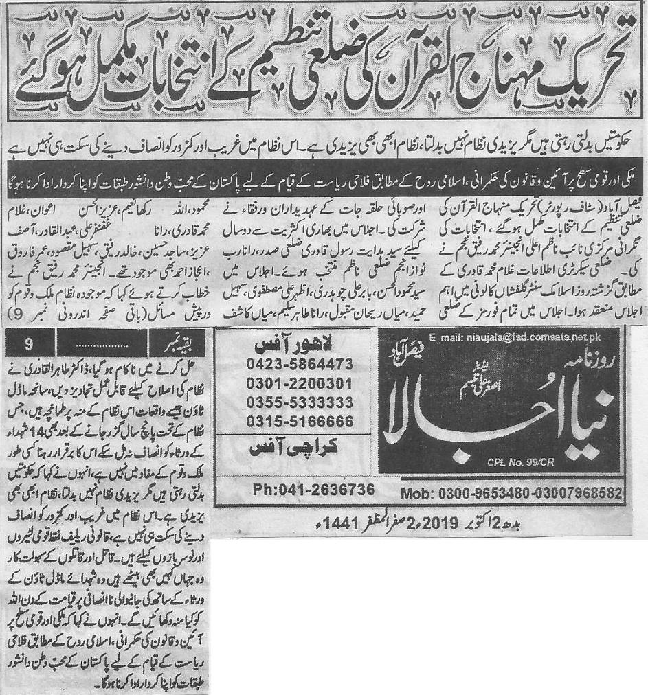 تحریک منہاج القرآن Pakistan Awami Tehreek  Print Media Coverage پرنٹ میڈیا کوریج Daily Niaujala page 3