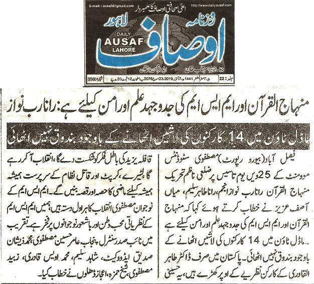 تحریک منہاج القرآن Pakistan Awami Tehreek  Print Media Coverage پرنٹ میڈیا کوریج Daily Aysaf page 2