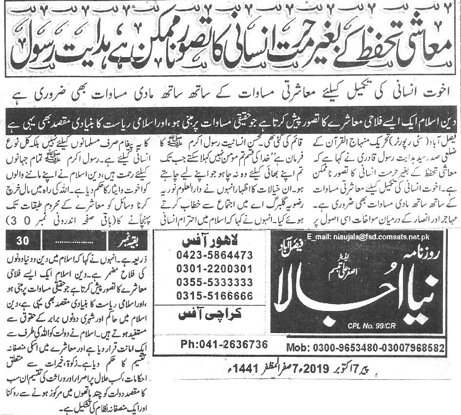 Minhaj-ul-Quran  Print Media CoverageDaily Naya copy