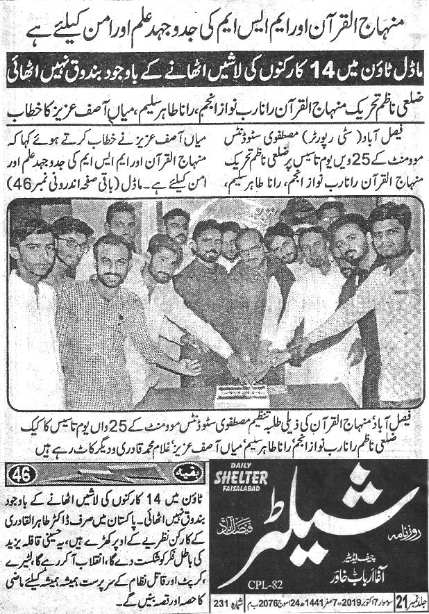 Minhaj-ul-Quran  Print Media CoverageDaily Shelter pafe 3