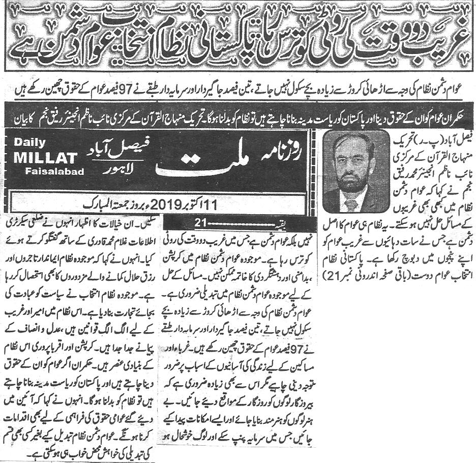 تحریک منہاج القرآن Pakistan Awami Tehreek  Print Media Coverage پرنٹ میڈیا کوریج Daily Millat Back page