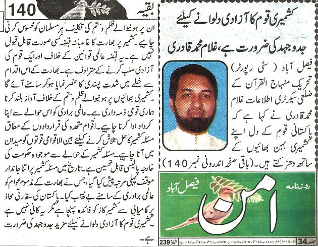 Minhaj-ul-Quran  Print Media Coverage Daily Aman Back page