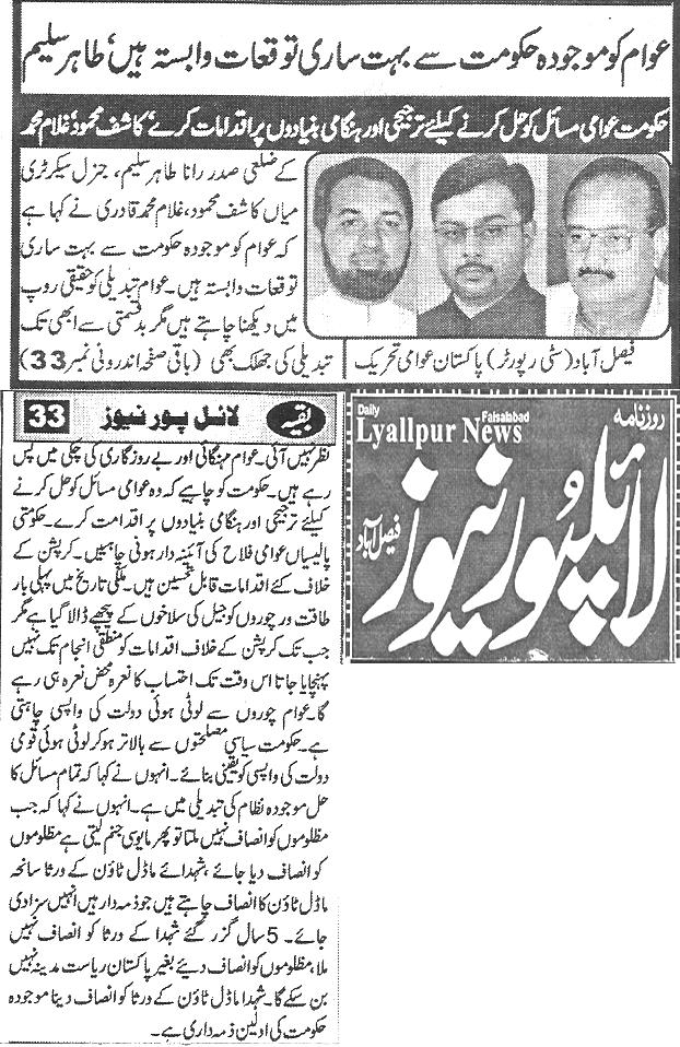 Minhaj-ul-Quran  Print Media Coverage Daily Lyallpur News page 4