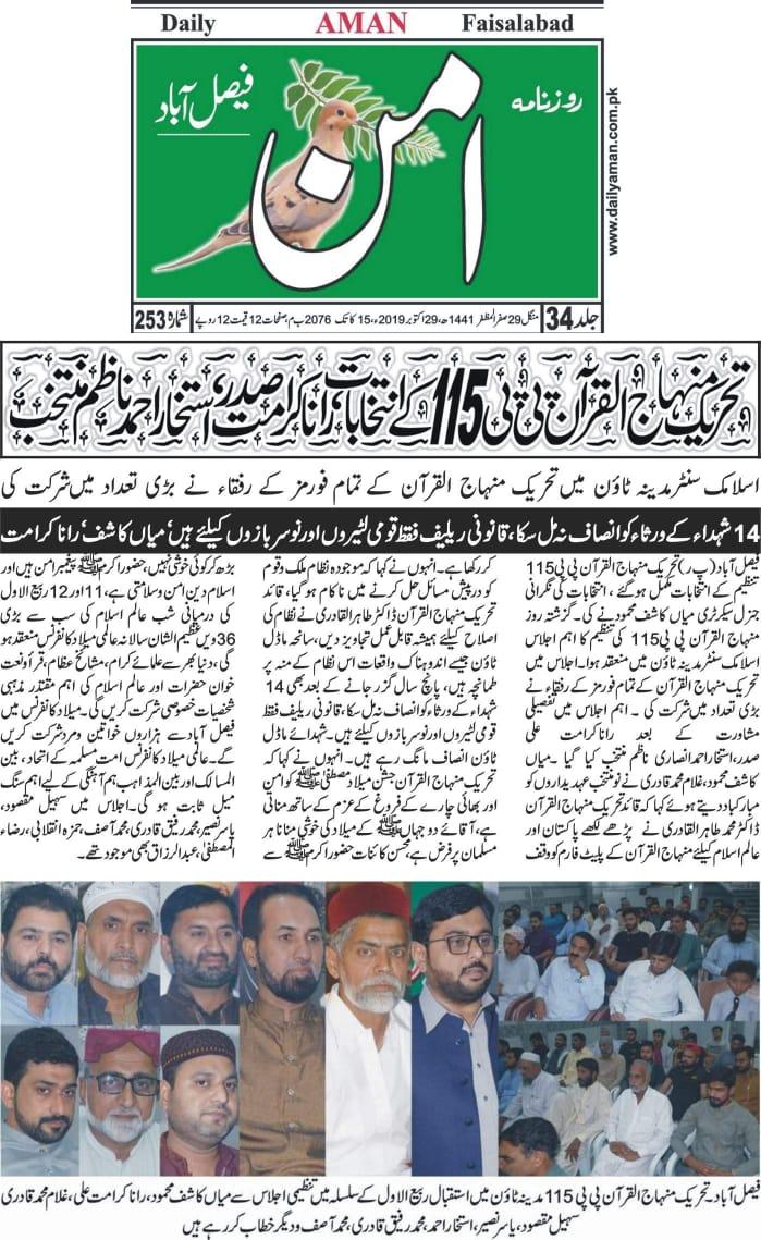 تحریک منہاج القرآن Pakistan Awami Tehreek  Print Media Coverage پرنٹ میڈیا کوریج Daily Aman page 8