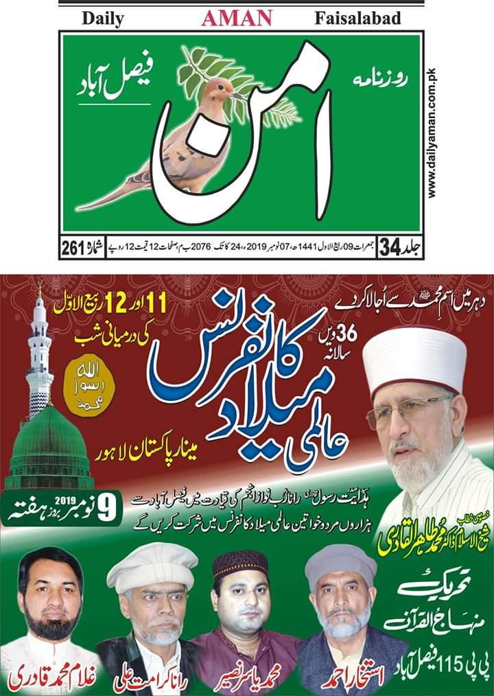 Pakistan Awami Tehreek  Print Media Coverage Daily Aman page 1