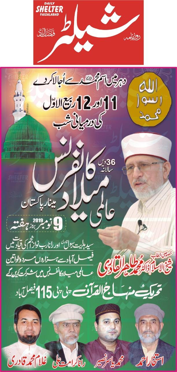 تحریک منہاج القرآن Pakistan Awami Tehreek  Print Media Coverage پرنٹ میڈیا کوریج Daily Shelter page 4