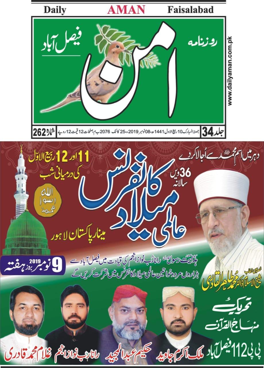 تحریک منہاج القرآن Pakistan Awami Tehreek  Print Media Coverage پرنٹ میڈیا کوریج Daily Aman page 1
