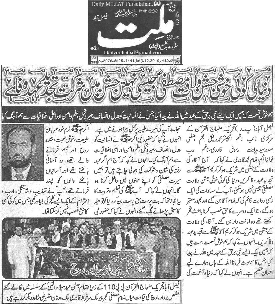 Pakistan Awami Tehreek  Print Media Coverage Daily Millat page 2