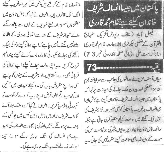 Pakistan Awami Tehreek  Print Media Coverage Daily Soorathal page 4