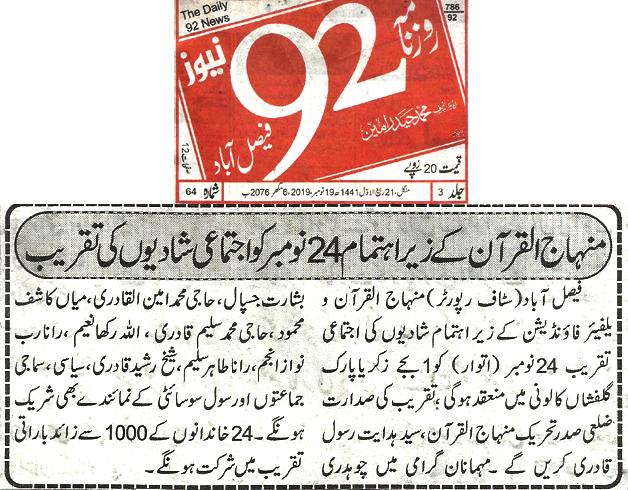 Pakistan Awami Tehreek  Print Media Coverage Daily 92 News page 9