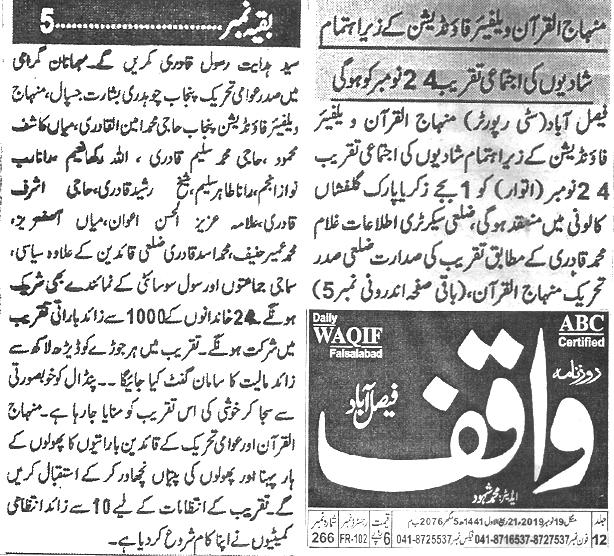 Pakistan Awami Tehreek  Print Media Coverage Daily Waqif page 4