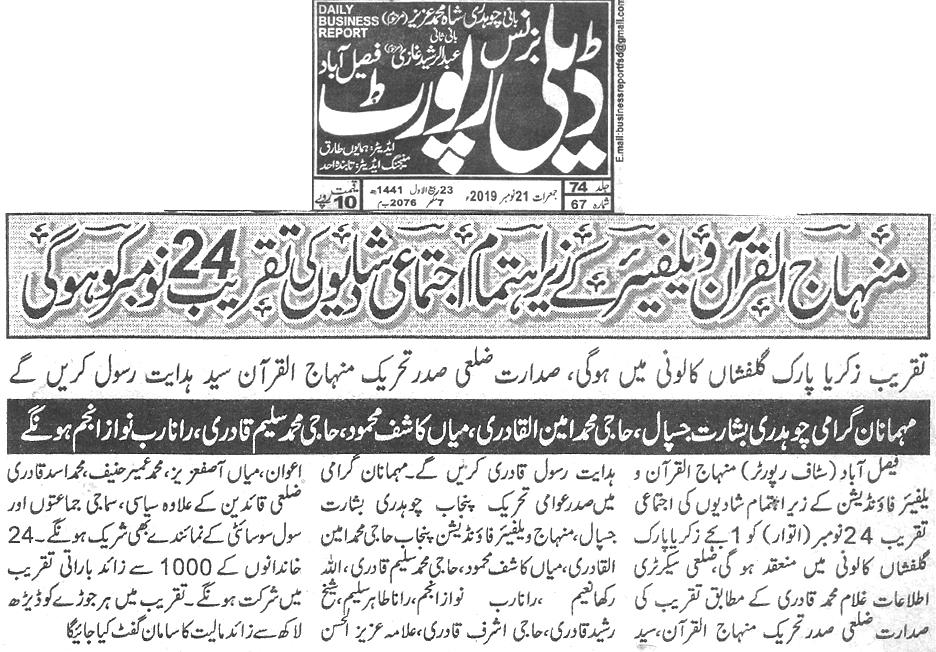 Minhaj-ul-Quran  Print Media CoverageDaily Business report page 4