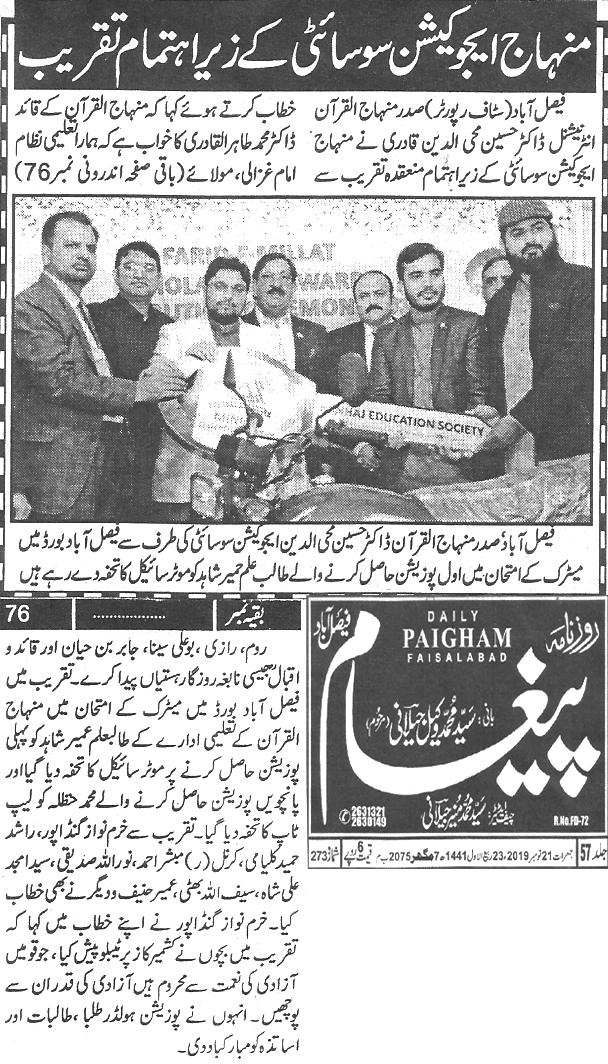 Minhaj-ul-Quran  Print Media CoverageDaily Paigham page 1
