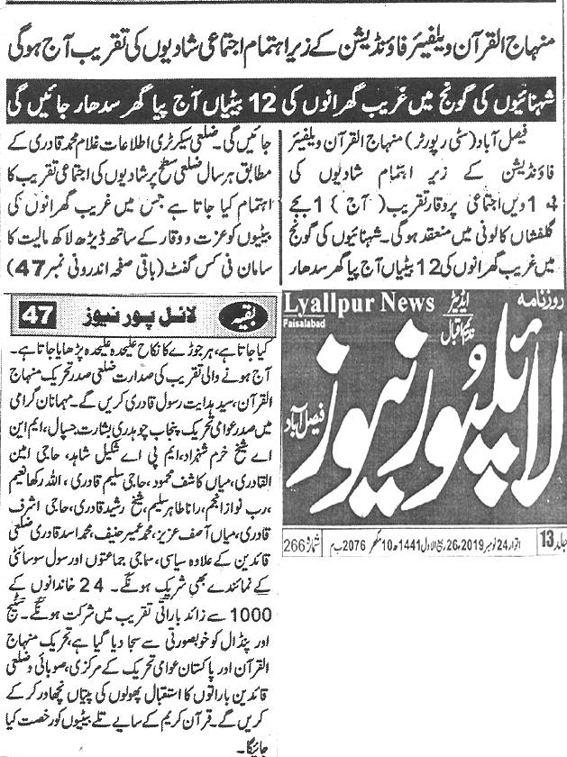 Minhaj-ul-Quran  Print Media CoverageDaily Lyaiipur News page 4
