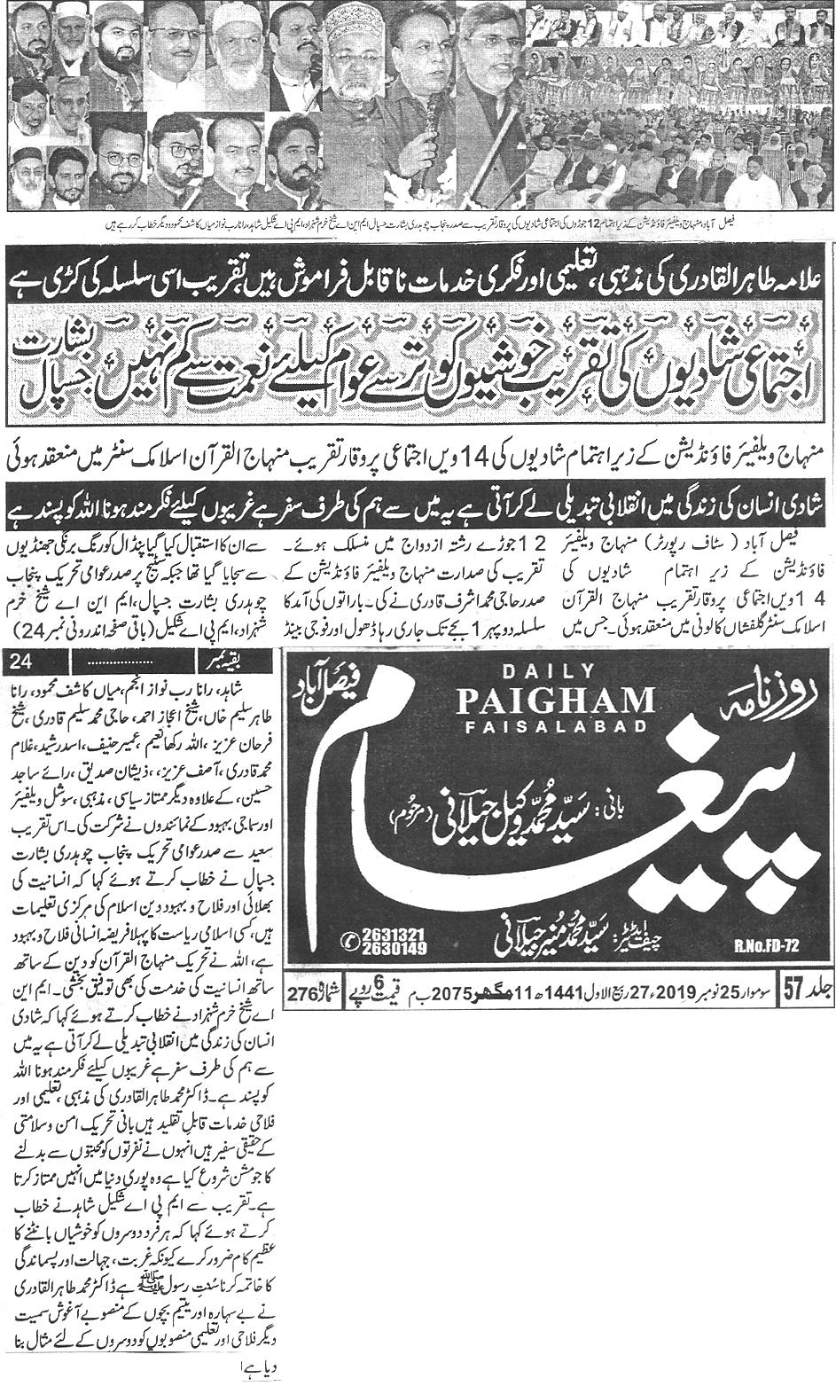 Minhaj-ul-Quran  Print Media CoverageDaily Paigham Back page