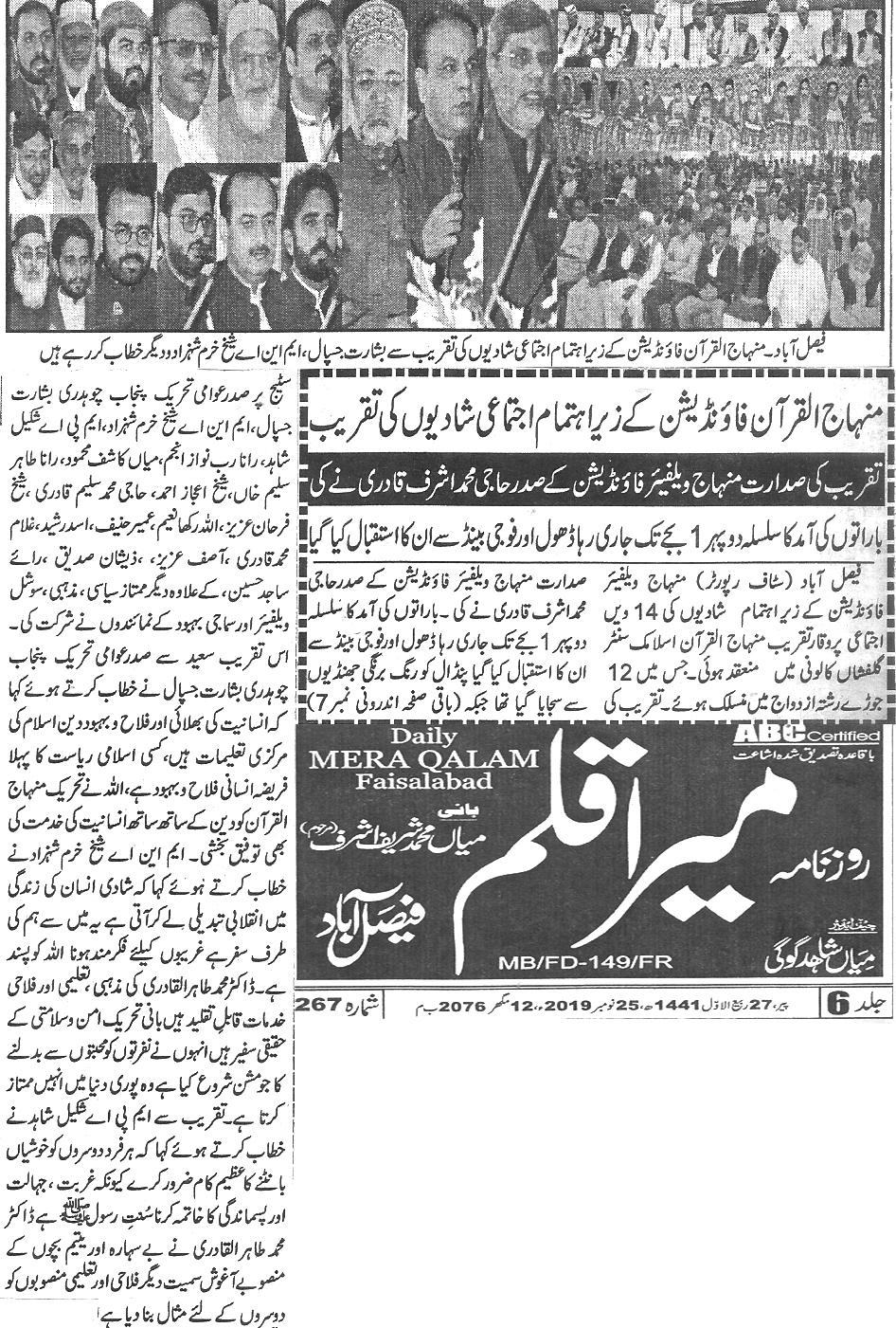 Minhaj-ul-Quran  Print Media CoverageDaily Mera qalam page 4