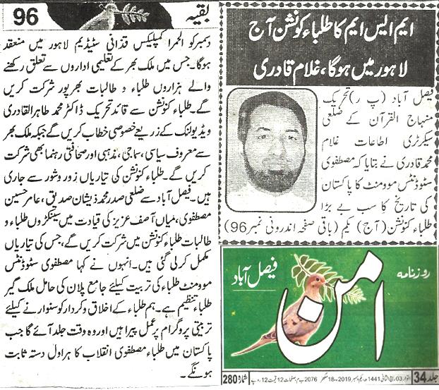 Pakistan Awami Tehreek  Print Media Coverage Daily Aman page 5