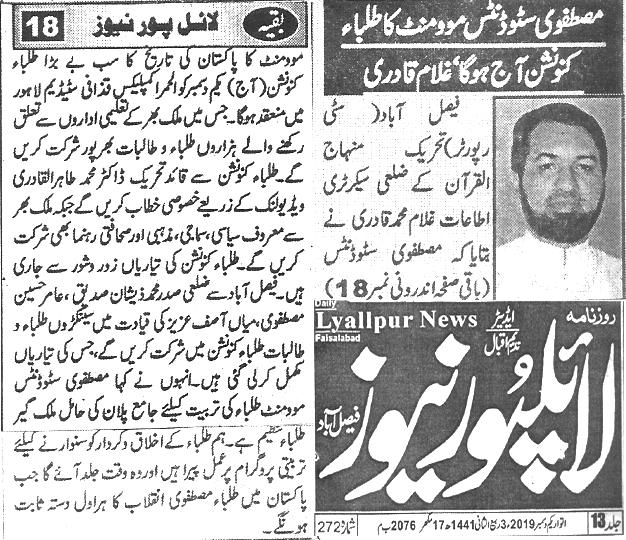 تحریک منہاج القرآن Pakistan Awami Tehreek  Print Media Coverage پرنٹ میڈیا کوریج Daily Lyaiipur News page 4