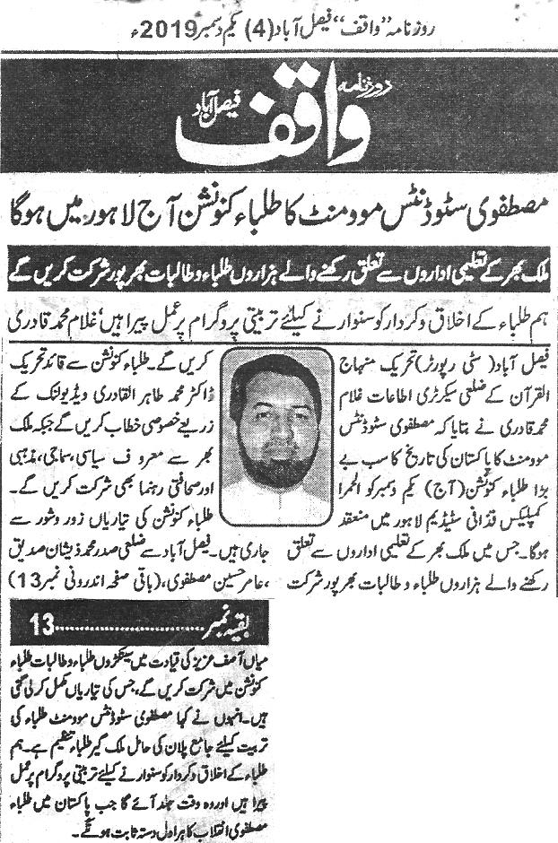 تحریک منہاج القرآن Pakistan Awami Tehreek  Print Media Coverage پرنٹ میڈیا کوریج Daily Waqif Back page