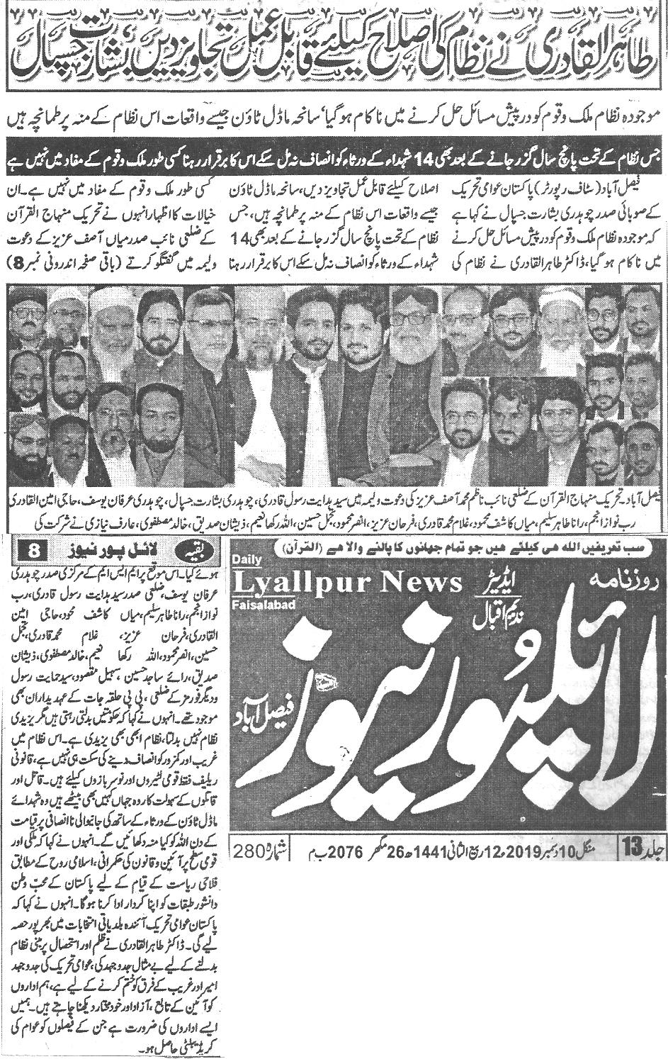 Pakistan Awami Tehreek  Print Media Coverage Daily Lyallpur News page 4