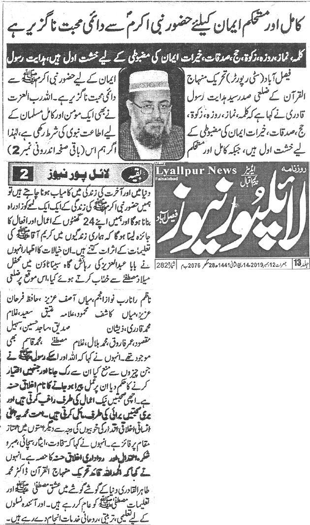 Pakistan Awami Tehreek  Print Media Coverage Daily Lyall pur News page 4