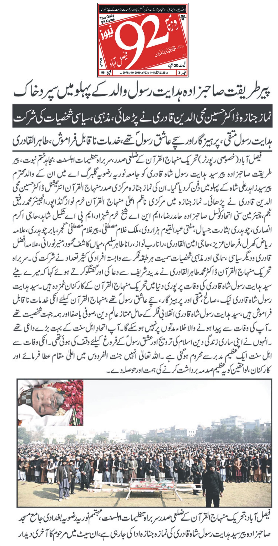 Minhaj-ul-Quran  Print Media Coverage Daily 92 News page 1