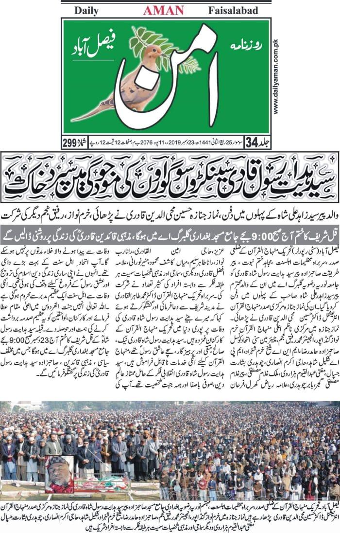 Pakistan Awami Tehreek  Print Media Coverage Daily Aman Back page