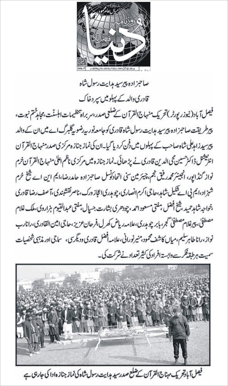 Pakistan Awami Tehreek  Print Media Coverage Daily Dunya page 10