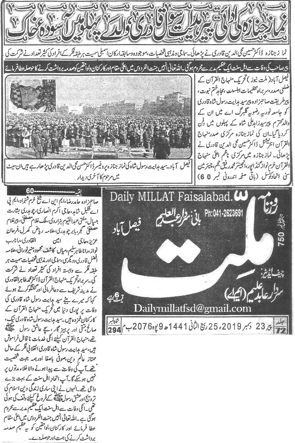 Pakistan Awami Tehreek  Print Media Coverage Daily Millat page 1