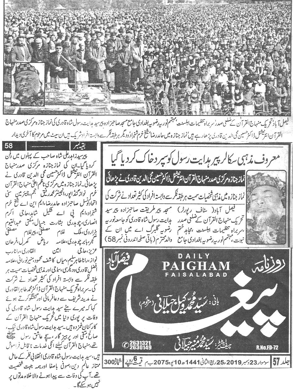 Pakistan Awami Tehreek  Print Media Coverage Daily Paigham page 1