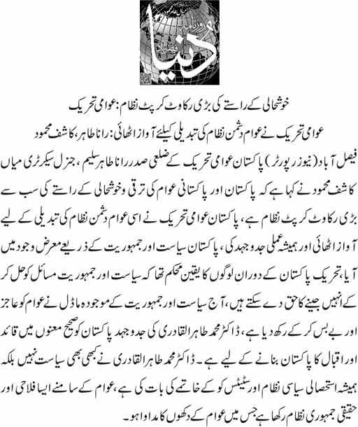 Pakistan Awami Tehreek  Print Media Coverage Daily Dunya page 9