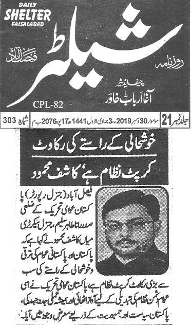 Pakistan Awami Tehreek  Print Media Coverage Daily Shelter page 2