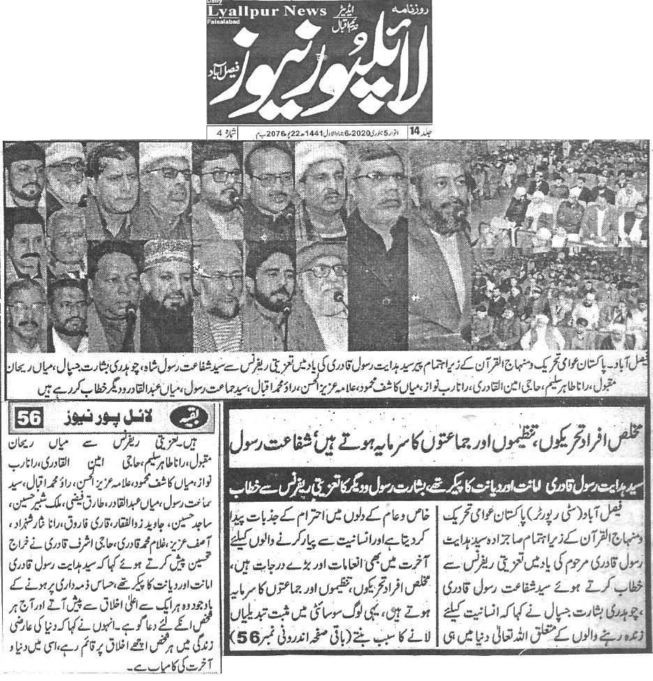Minhaj-ul-Quran  Print Media Coverage Daily Lyall pur News page 4