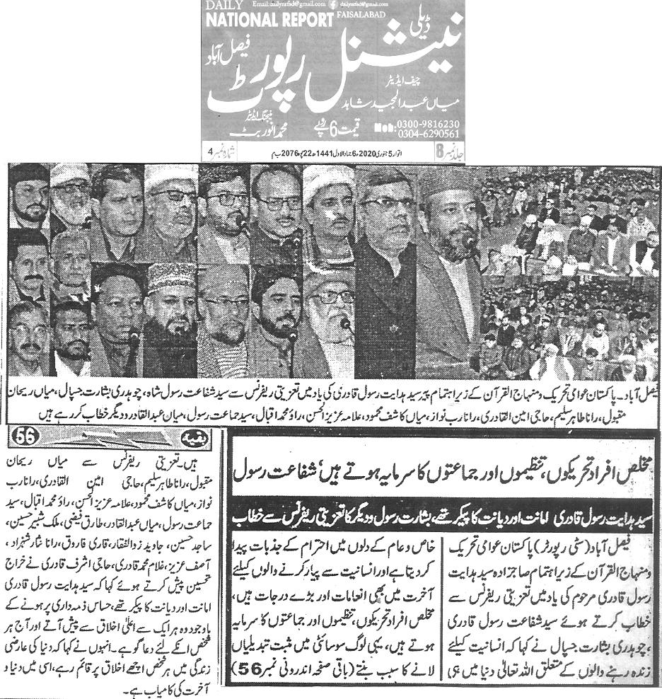 Minhaj-ul-Quran  Print Media CoverageDaily National report page 4