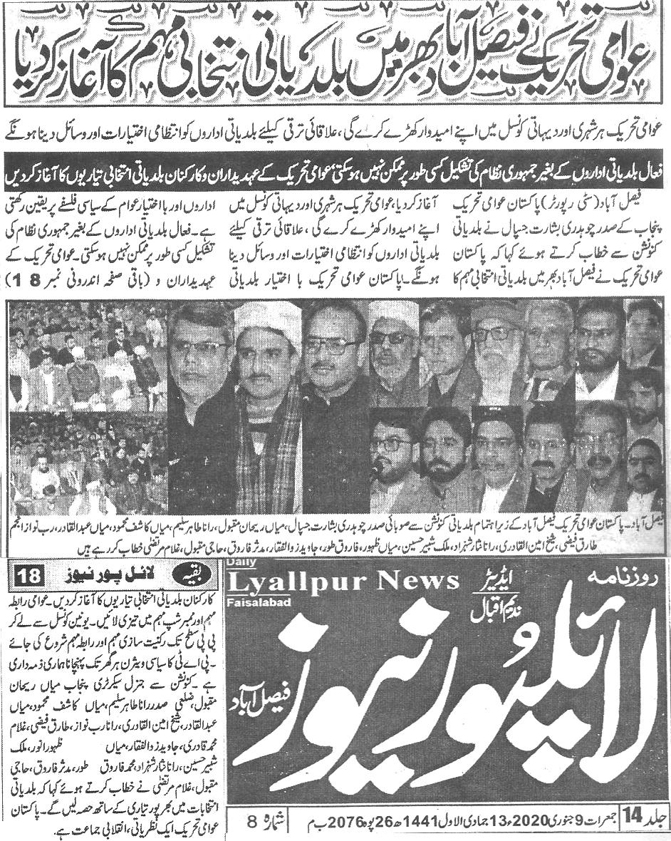 Pakistan Awami Tehreek  Print Media Coverage Daily Lyaiipur News Back page