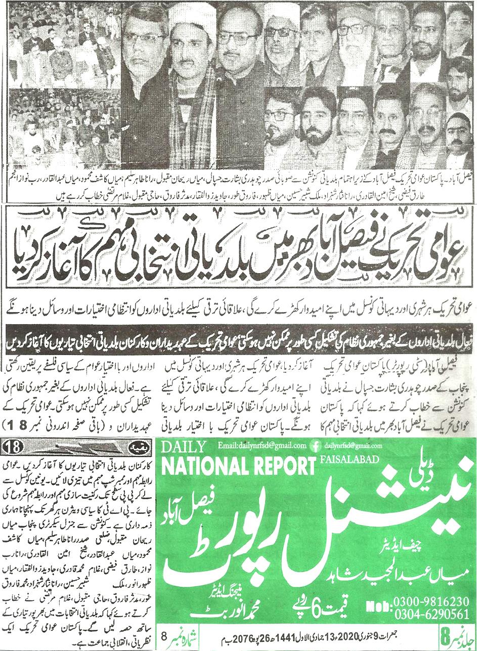 Minhaj-ul-Quran  Print Media Coverage Daily National repcrt Back page