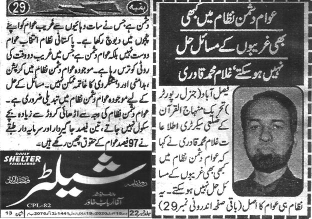 Minhaj-ul-Quran  Print Media Coverage Daily Shelter Back page