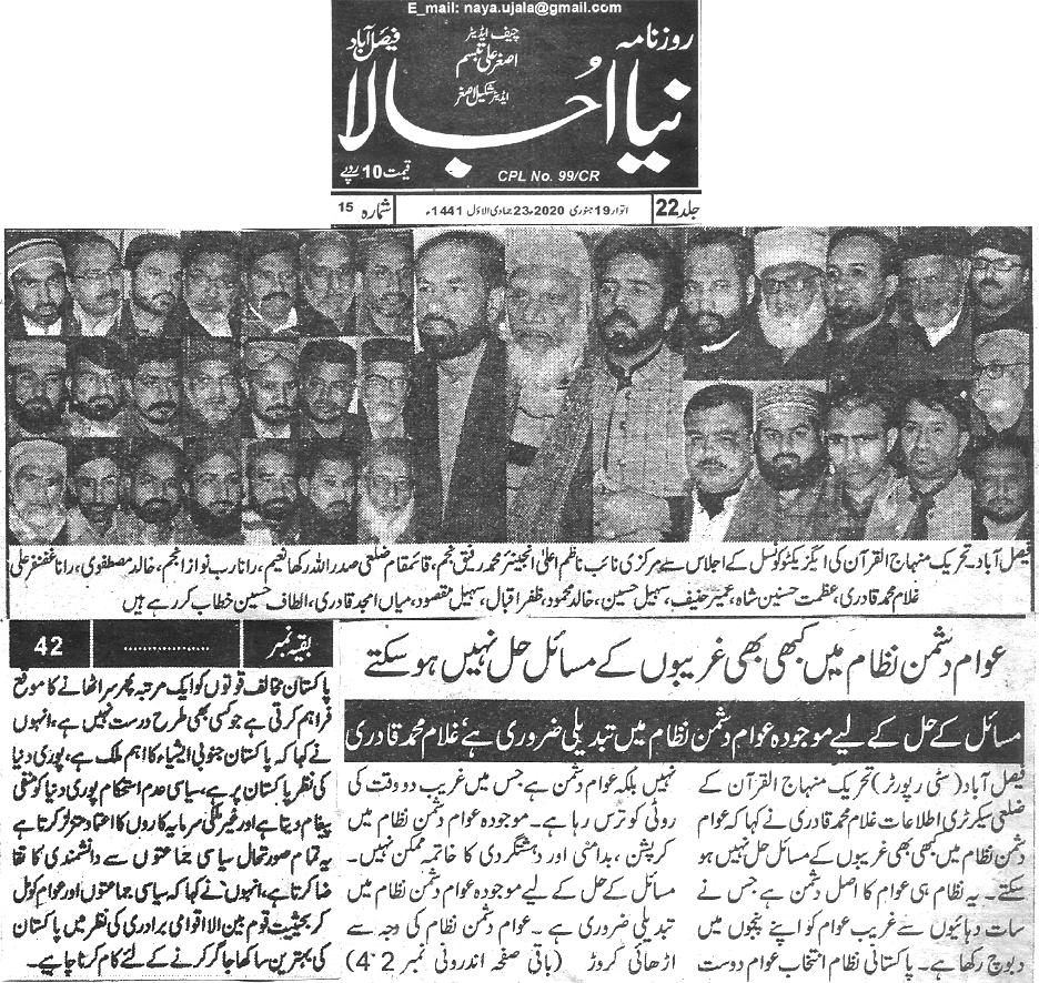 Minhaj-ul-Quran  Print Media Coverage Daily Naya ujala page 3