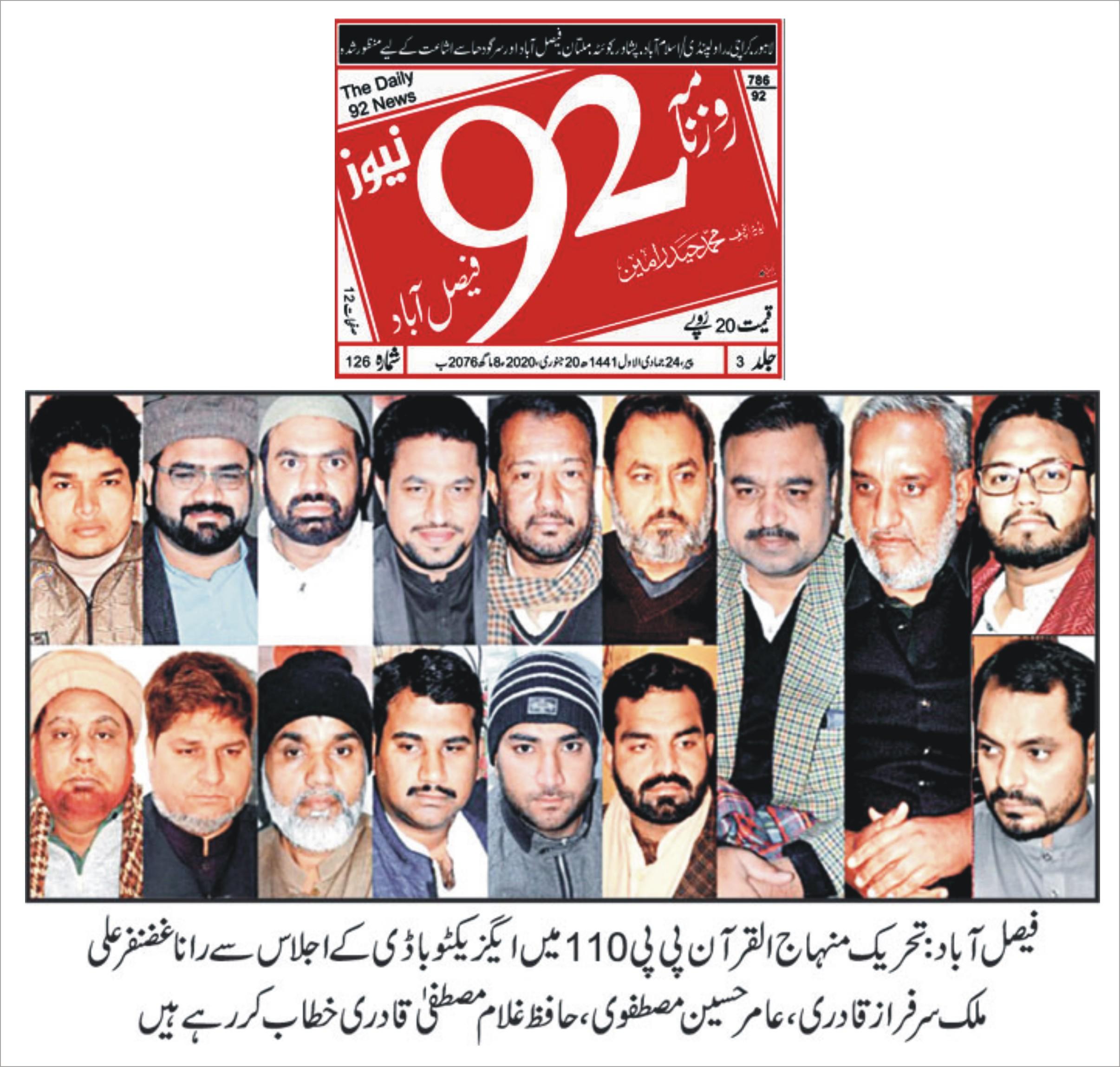 تحریک منہاج القرآن Pakistan Awami Tehreek  Print Media Coverage پرنٹ میڈیا کوریج Daily 92 News page 9
