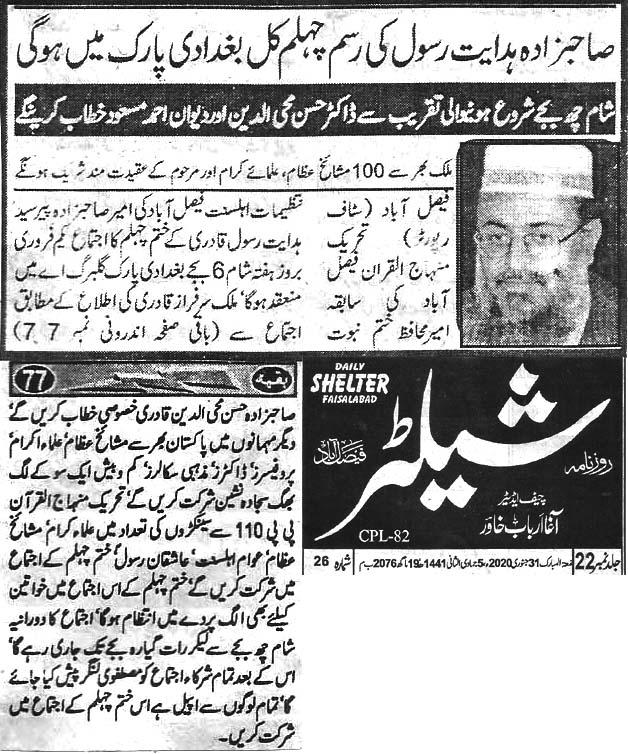 Minhaj-ul-Quran  Print Media Coverage Daily Shelter page 1