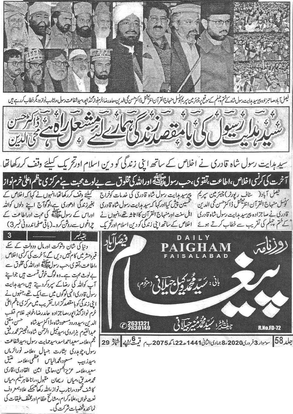 Minhaj-ul-Quran  Print Media Coverage Daily Paigham Back page