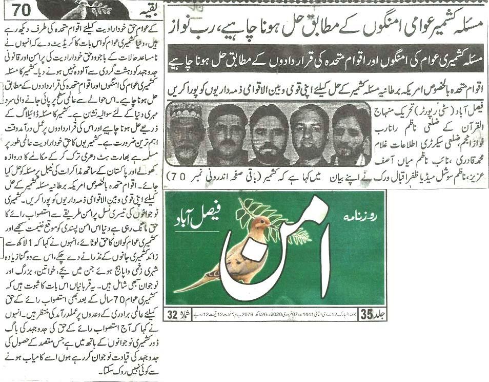 Minhaj-ul-Quran  Print Media Coverage Daily Aman page 5