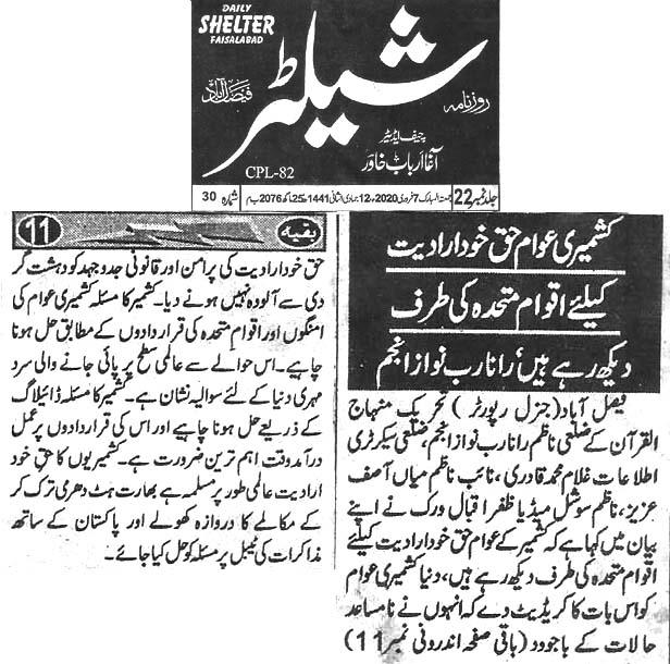 Pakistan Awami Tehreek  Print Media Coverage Daily Shelter page 4